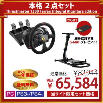 【送料無料】武者震REVOLUTION + T300 Alcantara® Edition 本格2点セット