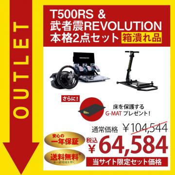 【箱潰れ・送料無料】武者震REVOLUTION + T500RS 本格2点セット