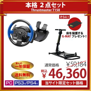 【送料無料】武者震REVOLUTION + T150 本格2点セット
