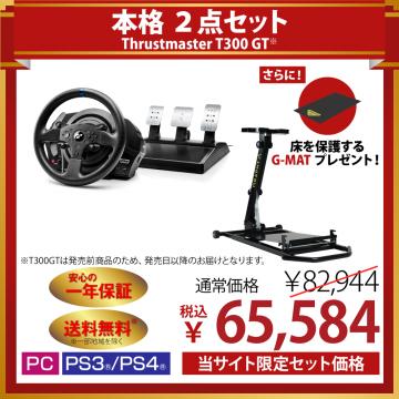 【送料無料】武者震REVOLUTION + T300RS GT® Edition 本格2点セット