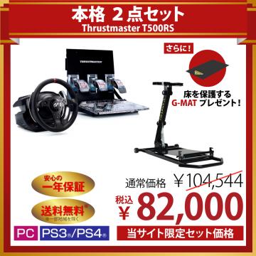 【送料無料】武者震REVOLUTION + T500RS 本格2点セット
