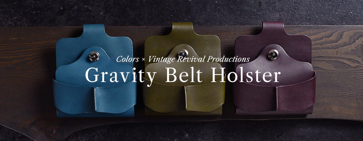 Gravity Belt Holster